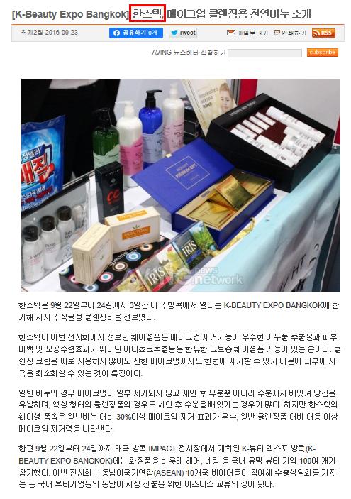 메이크업 클렌징용 천연비누 소개