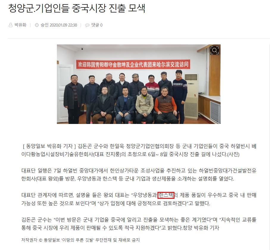 청양군 기업인들 중국시장 진출 모색